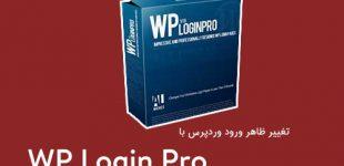 تغییر ظاهر ورود وردپرس با افزونه WP Login Pro