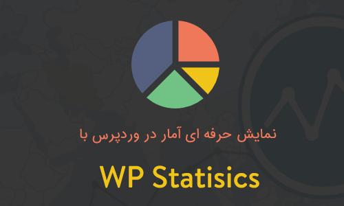 نمایش حرفه ای آمار در وردپرس با Wp Statisics