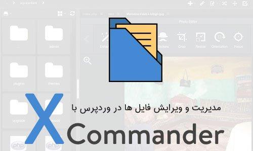 مدیریت و ویرایش فایل ها در وردپرس با XCommander