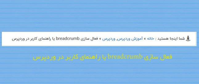 فعال سازی breadcrumb یا راهنمای کاربر در وردپرس
