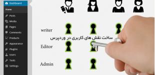 ساخت نقش های کاربری در وردپرس
