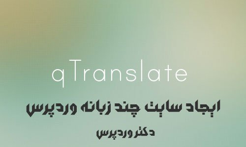 ایجاد سایت چند زبانه با افزونه qTranslate