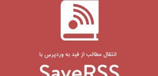 انتقال مطالب از فید به وردپرس با افزونه SaveRSS