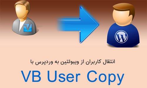 انتقال کاربران از ویبولتین به وردپرس با افزونه vB User Copy