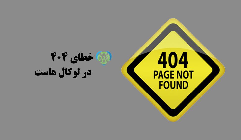 خطای 404 در لوکال هاست