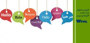 افزودن محتوای چند زبانه با افزونه وردپرس WPML