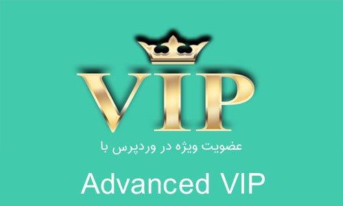 ایجاد کاربران ویژه در وردپرس با افزونه Advanced VIP