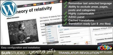 ترجمه سایت وردپرسی با افزونه Ajax Translate