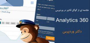 خلاصه ای از گوگل آنالیز در وردپرس با افزونه Analytics 360