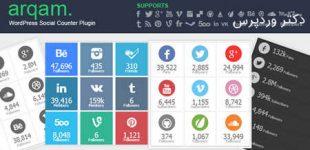 نمایش تعداد دنبال کنندگان شبکه های اجتماعی در وردپرس با افزونه Arqam