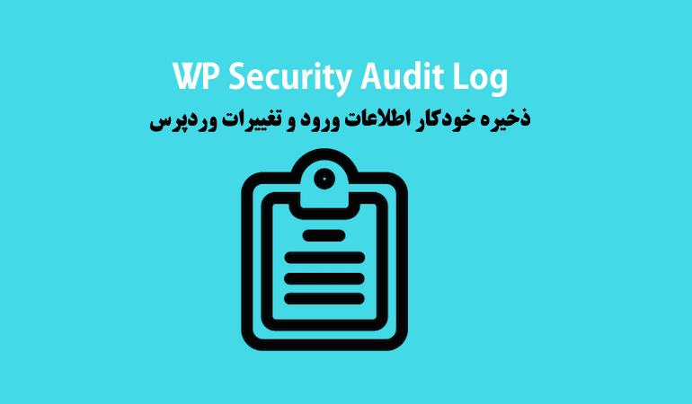 ذخیره خودکار اطلاعات ورود و تغییرات وردپرس