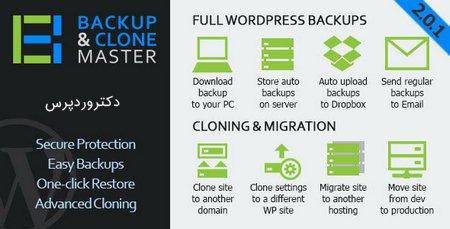 بکاپ گیری در وردپرس با افزونه Backup and Clone Master