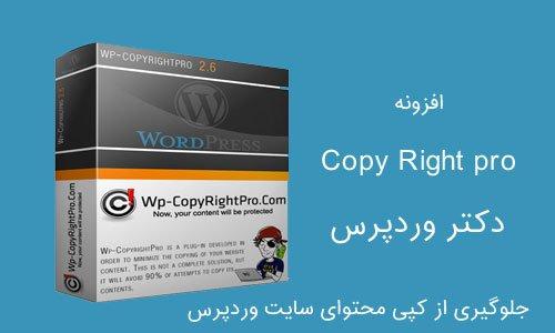 جلوگیری از کپی محتوای سایت وردپرس با افزونه CopyRightpro