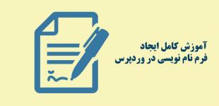 آموزش کامل ایجاد فرم نام نویسی در وردپرس