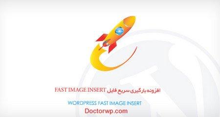 درج سریع تصاویر در مطالب وردپرس با افزونه Fast Image Insert