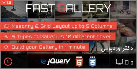 ساخت گالری حرفه ای وردپرس با افزونه Fast Gallery