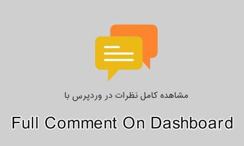 مشاهده کامل نظرات در پیشخوان وردپرس با Full Comment On Dashboard