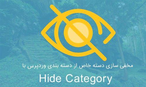 مخفی سازی دسته خاص از دسته بندی وردپرس با افزونه Hide Category