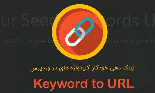 لینک دهی خودکار کلیدواژه های در وردپرس با افزونه Keyword to URL