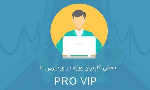 بخش کاربران ویژه در وردپرس با افزونه Pro Vip