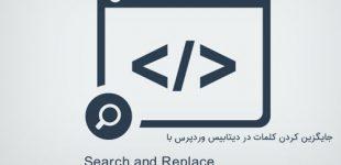 جایگزین کردن کلمات در دیتابیس وردپرس با افزونه Search and Replace
