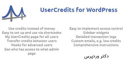 ایجاد بخش اعتبار من در وردپرس با افزونه UserCredits