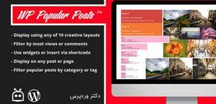 نمایش مطالب محبوب در وردپرس با افزونه Wp Popular Posts Pro