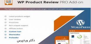 نقد و بررسی محصول در ووکامرس با افزونه Wp Product Review Pro