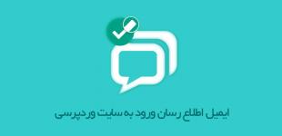 ایمیل اطلاع رسان ورود به سایت وردپرسی