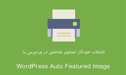 انتخاب خودکار تصویر شاخص در وردپرس با افزونه Auto Featured Image
