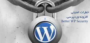 WordPress plugin WP Better Security