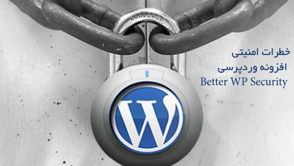 خطرات امنیتی افزونه وردپرسی Better WP Security