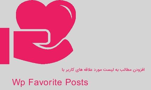 افزودن مطالب به لیست مورد علاقه های کاربر با افزونه Wp Favorite Posts