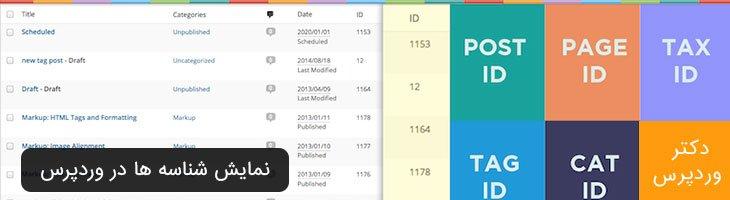 نمایش آیدی بخش های مختلف در وردپرس با افزونه Wp Show ID