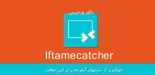 جلوگیری از نمایش آیفریم سایت در سایت های دیگر با افزونه Iftamecatcher