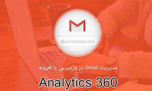 مدیریت Gmail در وردپرس با افزونه My Gmail