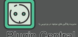 مدیریت پلاگین های موجود در وردپرس با Plugin Central