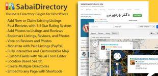 دایرکتوری و آگهی حرفه ای در وردپرس با افزونه Sabai Directory