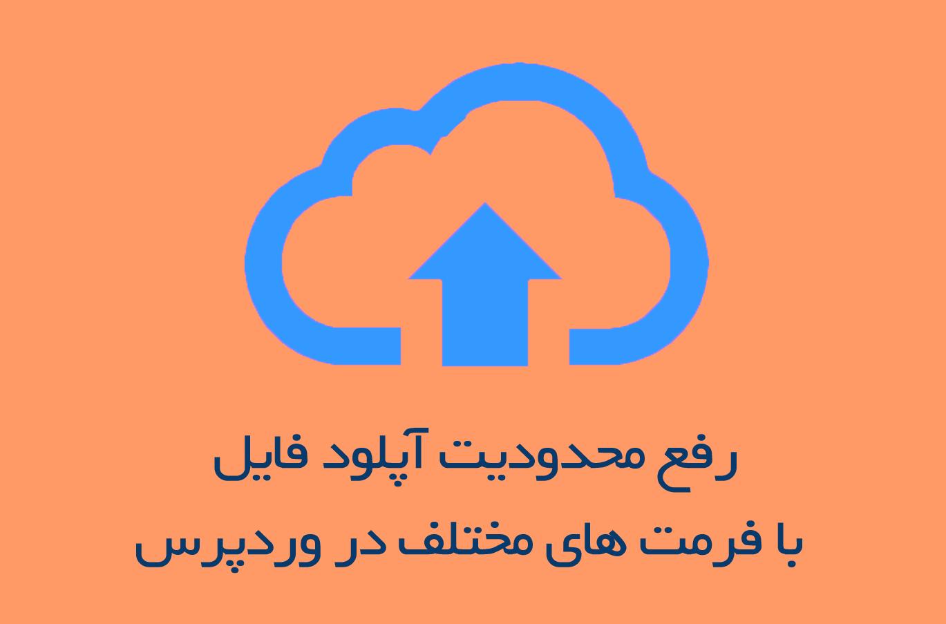 رفع محدودیت آپلود فایل با فرمت های مختلف در وردپرس