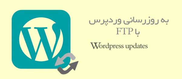 به روزرسانی وردپرس با FTP