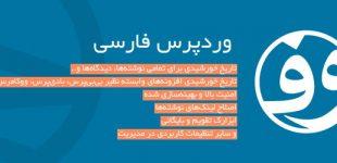 وردپرس فارسی و تاریخ شمسی وردپرس با افزونه Wp-jalali