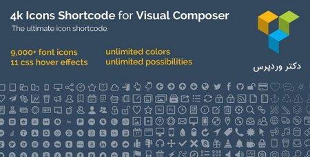استفاده از فونت آیکن در ویژوال کامپوسر با افزونه ۴k icon Font
