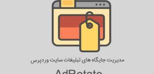 مدیریت جایگاه های تبلیغاتی وردپرس با افزونه AdRotate