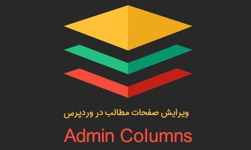 ویرایش صفحات مطالب در وردپرس با افزونه Admin Columns