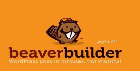 صفحه ساز حرفه ای وردپرس با افزونه Beaver Builder
