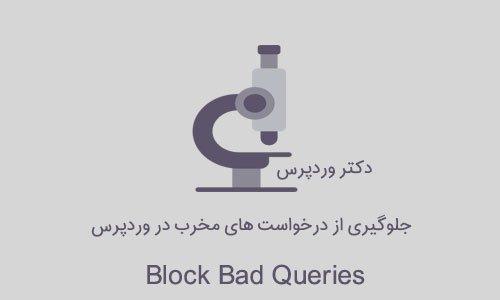 جلوگیری از درخواست های مخرب در وردپرس با افزونه Block Bad Queries