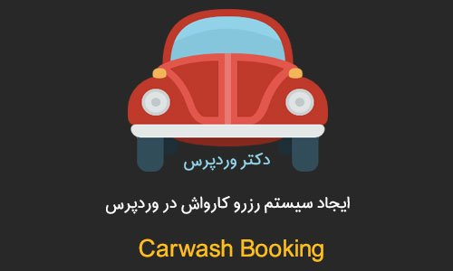 ایجاد سیستم رزرو کارواش در وردپرس با افزونه Carwash Booking