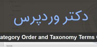دانلود افزونه Category Order and Taxonomy Terms Order برای وردپرس