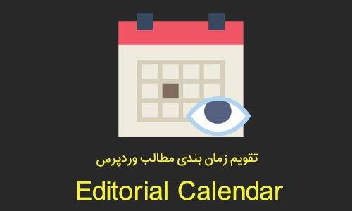 تقویم زمان بندی مطالب وردپرس با افزونه Editorial Calendar