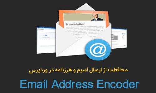 محافظت از ارسال اسپم و هرزنامه در وردپرس با افزونه Email Address Encoder